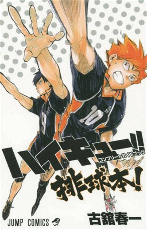 best japan guidebook cdjapan haikyu complete guide book haikyu bon jump