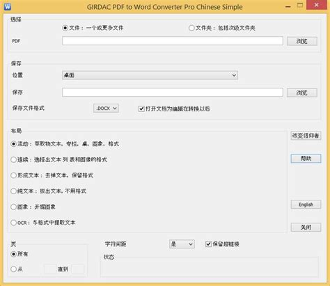 convert pdf to word chinese pdf to word in chinese s