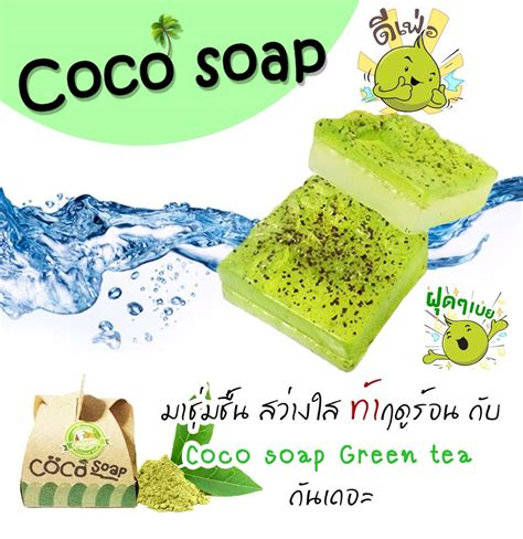 Coco Soap By Baby Green Tea set babylittle baby