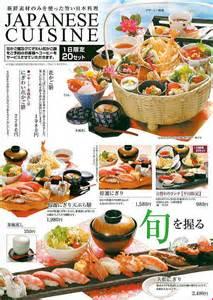 まごころのおもてなし 久松本店 ランチメニュー 平日版 市原市五井の割烹 料亭
