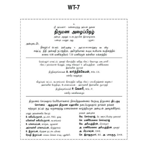 hindu marriage invitation wordings in tamil wedding - Tamil Nadu Wedding Invitation Wordings For Friends