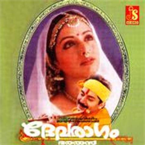 download mp3 from devaragam devaragam 1996 malayalam movie songs download ragalayam