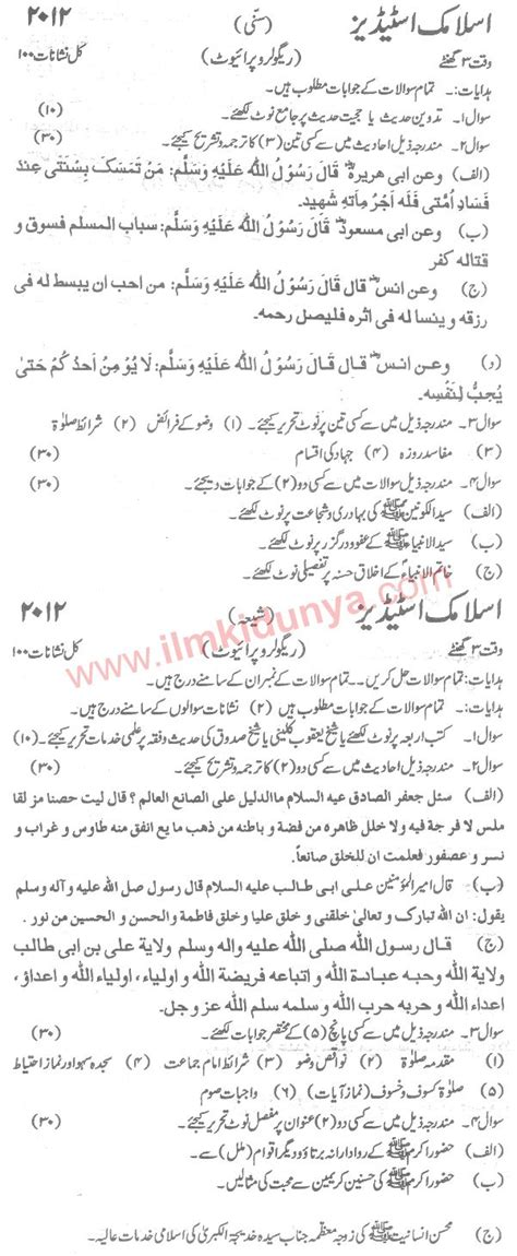 karachi university degree section karachi university islamic studies ba part 2 past paper 2012