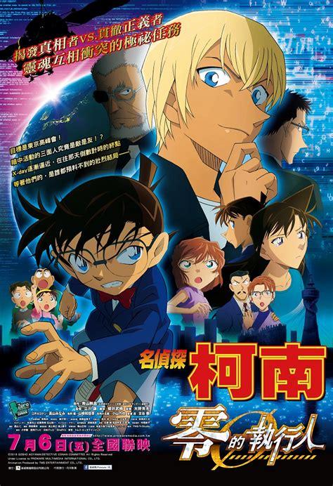Kaos Detective Conan 32 Oceanseven 名偵探柯南 零的執行人 劇場版動畫今年 7 月 6 日在台上映 detective conan the zero