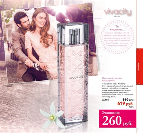 vivacity oriflame perfume a fragrance for 2013