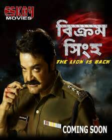 angoor songs pk angoor mp3 songs bikram singha the is back 2012 bengali mp3