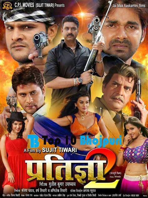wanted bhojpuri film actress name pratigya 2 bhojpuri movie first look poster top 10