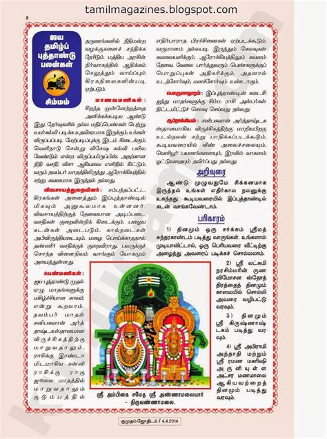 new year forecast 2015 2015 rasi palan welcome to tamil rasi palan 2015 horoscope astrology 2015 minecraft