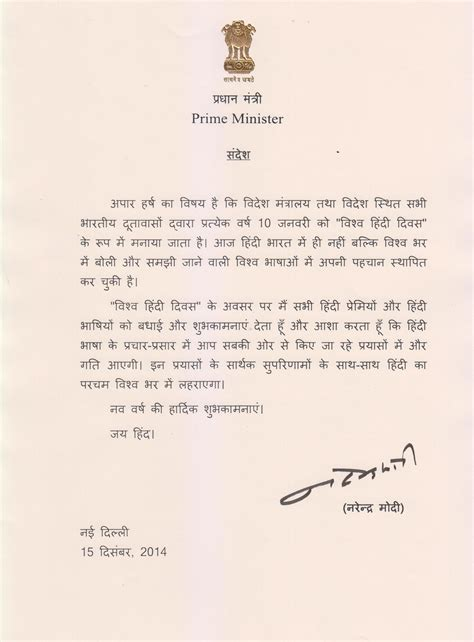 Embassy Complaint Letter Complaint Letter To Electricity Department In News Of Delhiamar Bharat