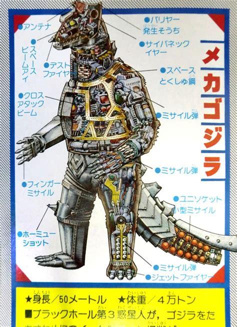 film robot melawan monster 239 best mechagodzilla robot 1974 1975 images on