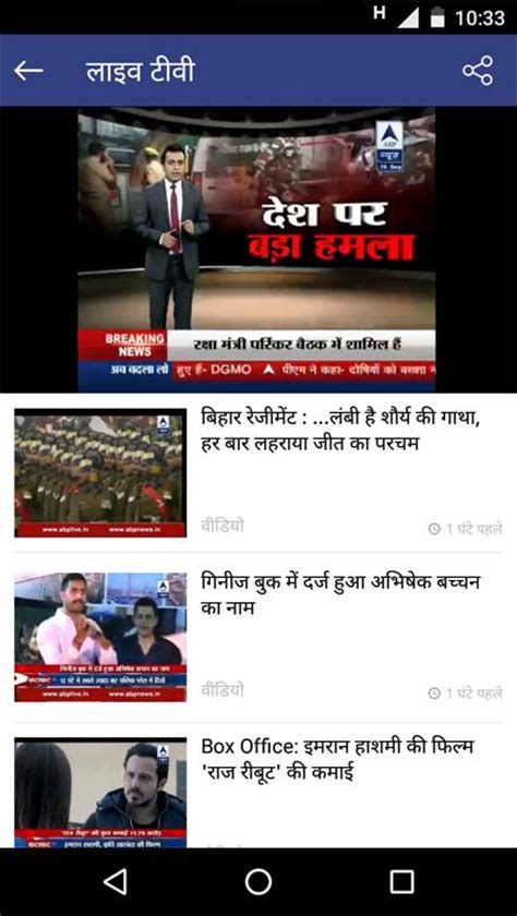 abp apk abp live news android apps on play