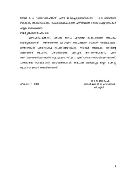 application letter for correction of date of birth kerala procedure for correction in date of birth in sslc