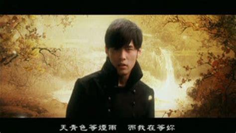 jay chou qing hua ci lyrics jay chou qing hua ci green vase lyrics and song download