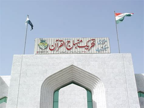 www minhaj org panoramio photo of minhaj ul quran international مرکزی