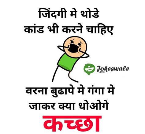 ideas ka hindi meaning 25 best ideas about hindi jokes on pinterest jokes in