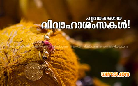 Wedding Anniversary Image And Malayalam Quoute by Wedding Wishes In Malayalam