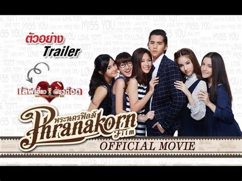 film thailand nick kunatip หน งออนไลน หน งhd หน งใหม หน งมาสเตอร เล ฟเฮ ยว