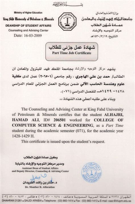 Work Experience Certificate Part Time Website Of Hamad Al Hajri Work Experience