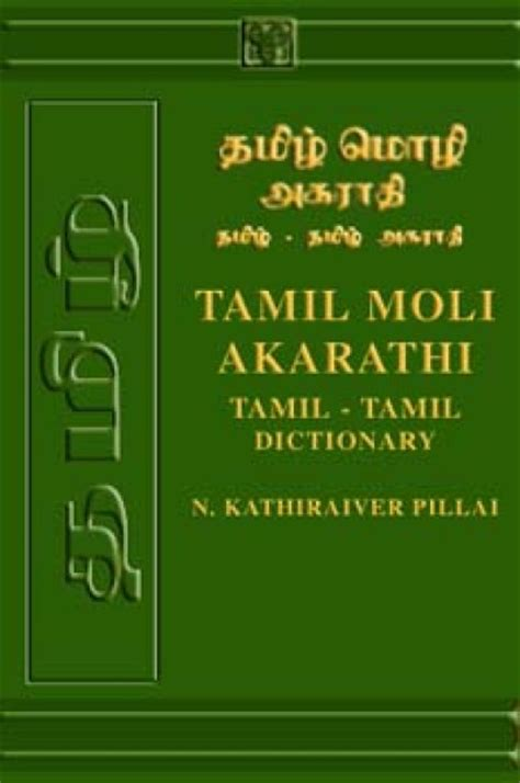 tamil dictionary books tamil tamil tamil dictionary by n kathiraiver pillai