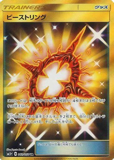 beast ring forbidden light  bulbapedia  community driven pokemon encyclopedia