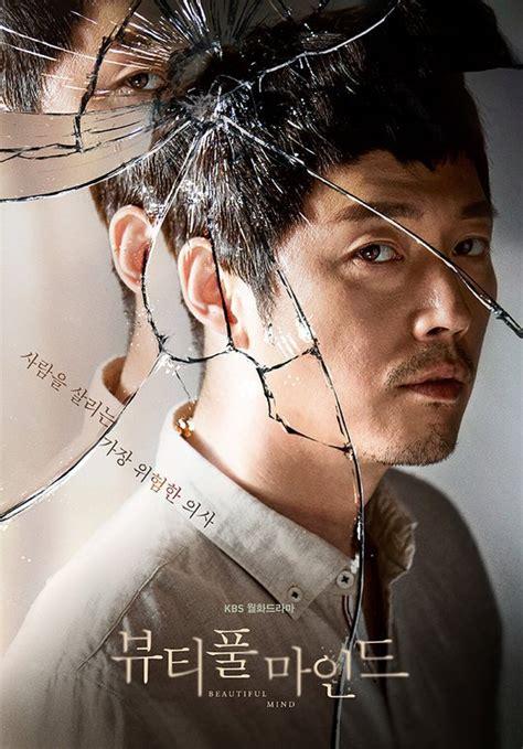 beautiful mind beautiful mind korean drama 2016 뷰티풀 마인드 hancinema