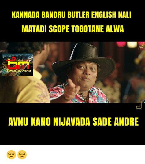 Kannada Memes - kannada bandru butler english nali matadi scope togotane