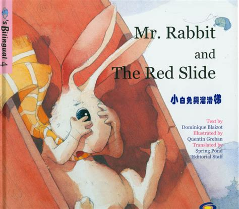 mr rabbit and the mr rabbit and the red slide chinese books storybooks bilingual storybooks isbn