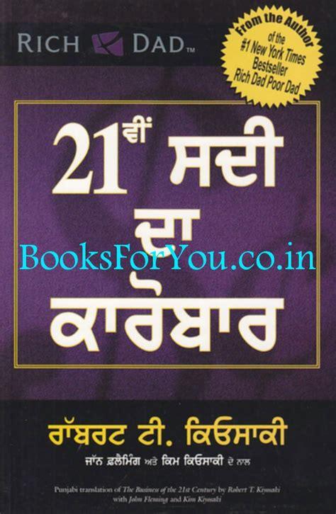 shuniya and punjabi edition books the business of the 21st century punjabi edition books