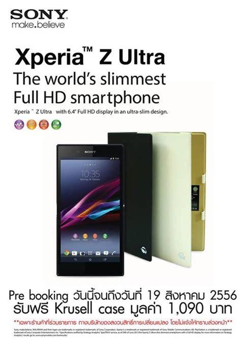 Hp Android Sony Z Ultra android sony xperia z ultra เป ดจองในไทยราคา 21990 บาทพร อมร บเคสฟร