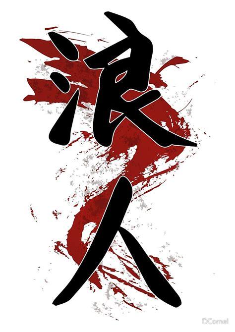 kanji ronin tattoo ronin kanji by dcornel samurai art pinterest samurai