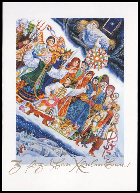 images of ukrainian christmas the indextrious reader happy ukrainian christmas