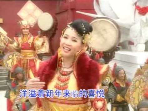 new year song 2009 in china new year song 2009 in china
