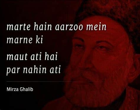 ghalib biography in hindi 14 best mirza ghalib images on pinterest mirza ghalib