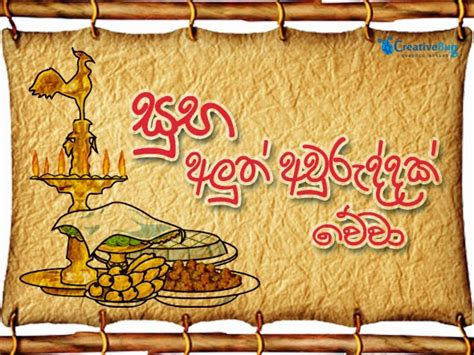 sinhala new year cards sinhala and tamil new year greetings creativebug
