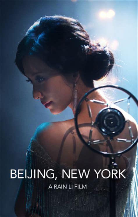 Beijing New York 2015 Film Beijing New York First Look