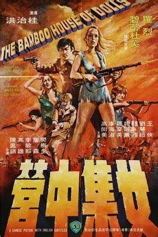 bamboo house of dolls the bamboo house of dolls 1973 directed by kuei chih