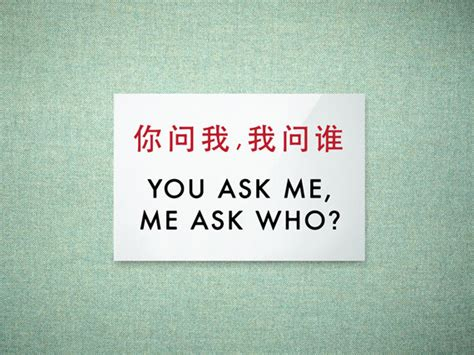 Me Me Me Signed - funny sign chinglish humor you ask me me ask who