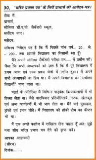 resume examples for military to civilian application letter for leave in hindi