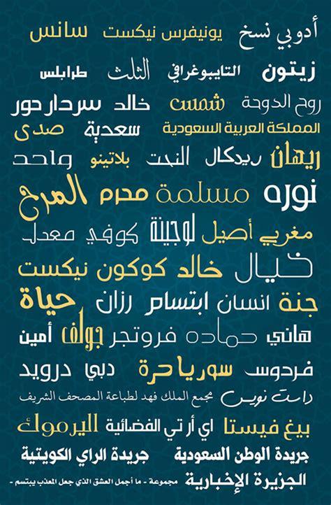 Wedding Font Arabic by 50 Beautiful Free Arabic Calligraphy Fonts 2014 Arabic