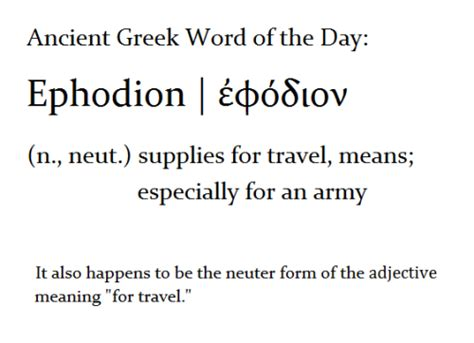 greek word for comfort ancient greek words tumblr