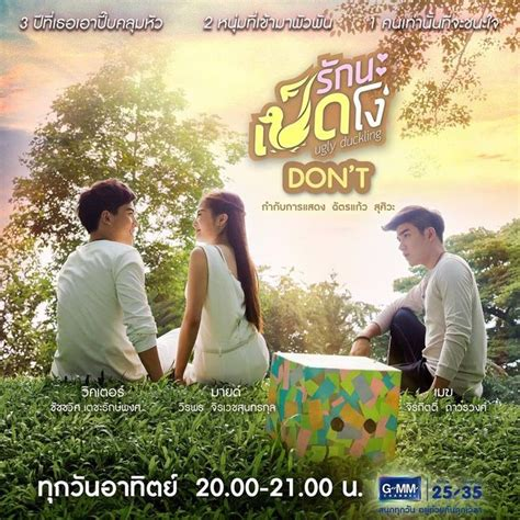 film thailand don t ugly duckling 37 best translations images on pinterest movies cinema