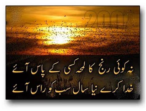 new year in urdu new year urdu poetry collection naya saal poetry happy