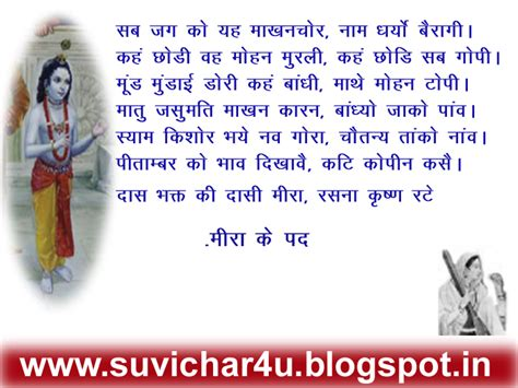 biography of mirabai in hindi script mirabai krishna quotes about quotesgram
