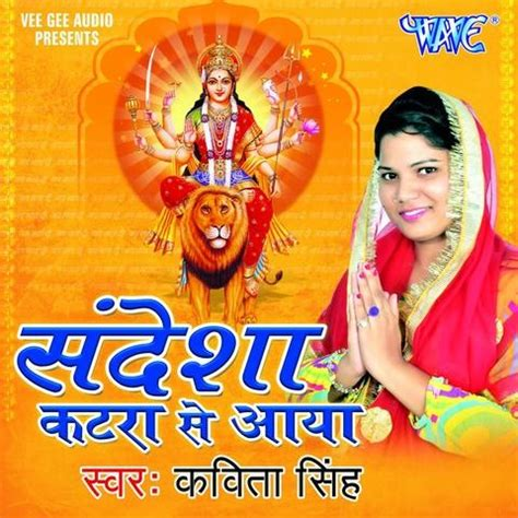 download free mp3 katra katra sandesh katra se aaya he songs download sandesh katra se