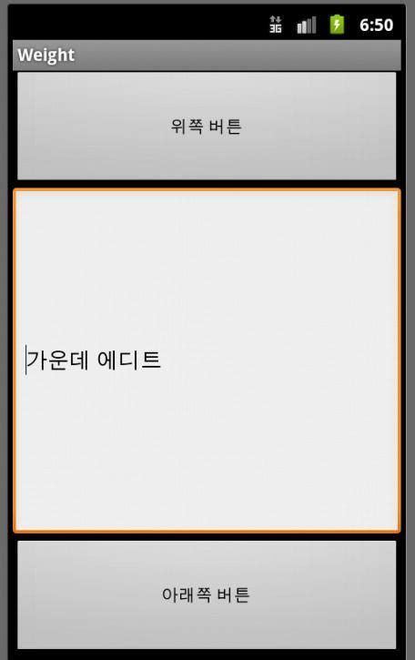 scrollview fill parent with layout weight 양군 우자 안드로이드 차일드 영역 분활 layout weight 속성