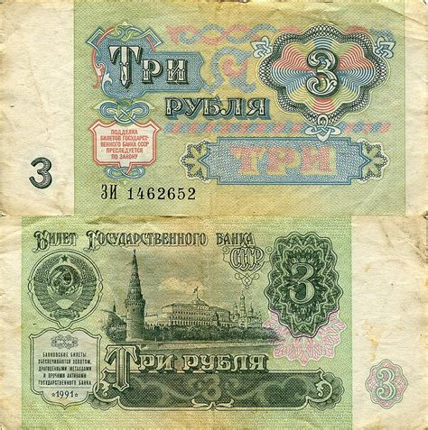 currency rub ruble images search