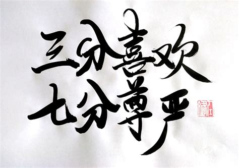 chinese pattern font 46p daily chinese brush calligraphy font writing exercises