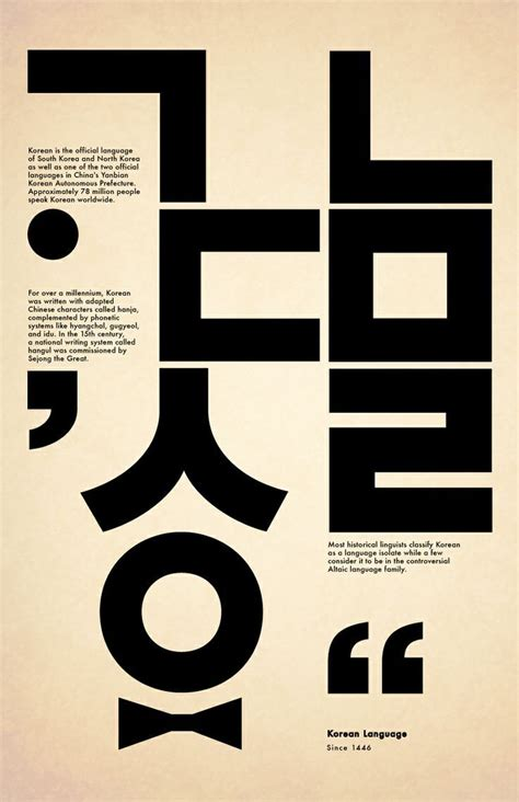 korean graphic design korean language design design