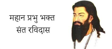 raidas biography in hindi मह न प रभ भक त स त रव द सduniyahaigol com