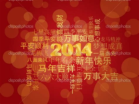 new year greetings in china new year greeting quote 2014 her101